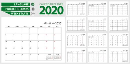 Arabic calendar planner for 2020. Arabic language, week starts from Monday. Vector calendar template for Saudi Arabia, Algeria, United Arab Emirates, Egypt and other.