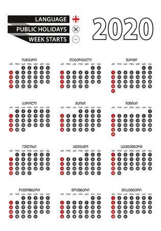 Georgian calendar 2020 with numbers in circles, week starts on Sunday. Vector calendar 2020.