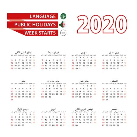 Calendar 2020 in Arabic language with public holidays the country of Algeria in year 2020. Week starts from Sunday. Vector Illustration.