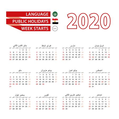 Calendar 2020 in Arabic language with public holidays the country of Egypt in year 2020. Week starts from Sunday. Vector Illustration.