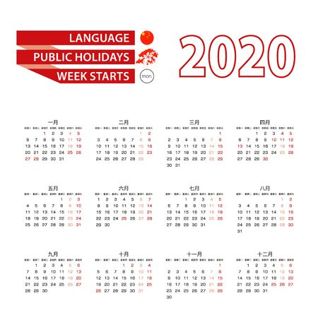 Calendar 2020 in Chinese language with public holidays the country of Hong Kong in year 2020. Week starts from Monday. Vector Illustration.