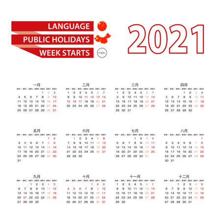 Calendar 2021 in Chinese language with public holidays the country of China in year 2021. Week starts from Monday. Vector Illustration.