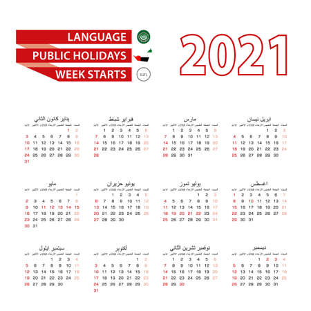 Calendar 2021 in Arabic language with public holidays the country of United Arab Emirates in year 2021. Week starts from Sunday. Vector Illustration.