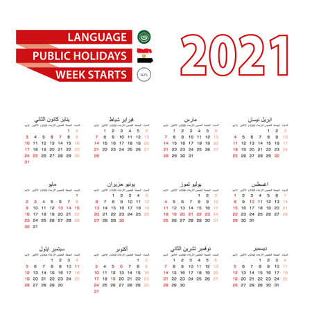 Calendar 2021 in Arabic language with public holidays the country of Egypt in year 2021. Week starts from Sunday. Vector Illustration.
