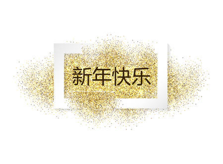 hieroglyph: Happy New Year. Chinese New Year Inscription Hieroglyph Abstract Illustration