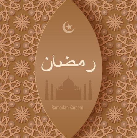 ramazan: Stock vector illustration beige arabesque background Ramadan, Ramazan, month of Ramadan, Ramadan greetings, happy month of Ramadan, silhouette of mosque, crescent moon and star, Arabic beige pattern