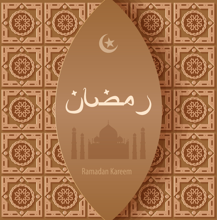 ramazan: Stock vector illustration beige arabesque background Ramadan, Ramazan, month of Ramadan, Ramadan greetings, happy month of Ramadan, silhouette of mosque, crescent moon and star, Arabic beige