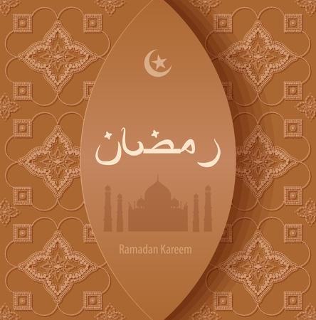 ramazan: Stock vector illustration beige arabesque background Ramadan, Ramazan, month of Ramadan, Ramadan greetings, happy month of Ramadan, silhouette of mosque, crescent star and moon, Arabic beige pattern