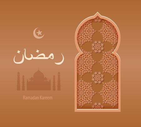 ramazan: Stock vector illustration beige arabesque background Ramadan, Ramazan, month of Ramadan, Ramadan greeting, happy month Ramadan, Arabic background, Arabic window, silhouette mosque, star