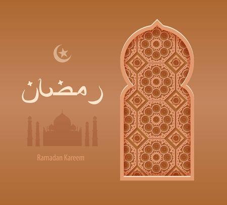 ramazan: Stock vector illustration beige arabesque background Ramadan, Ramazan, month of Ramadan, Ramadan greeting, happy month Ramadan, Arabic background, window, silhouette mosque, crescent moon, star