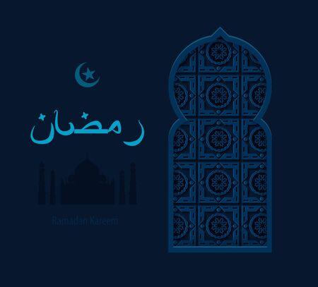 ramazan: Stock vector illustration arabesque background Ramadan, Ramazan, month of Ramadan, Ramadan greeting, happy month Ramadan, Arabic background, silhouette of mosque, crescent moon and star