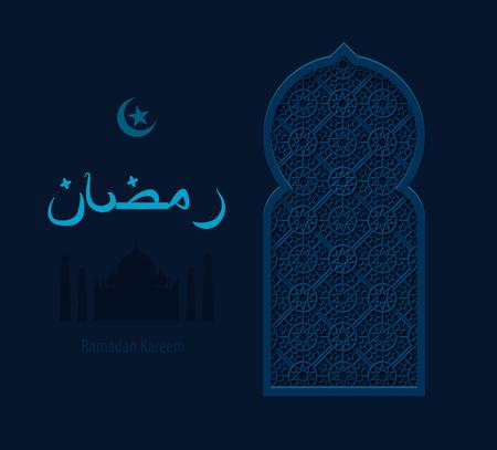 ramazan: Stock vector illustration arabesque background Ramadan, Ramazan, month of Ramadan, Ramadan greeting, happy month Ramadan, Arabic window, silhouette of mosque, crescent moon and star