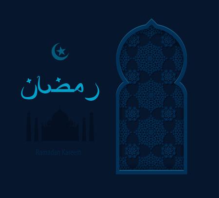 ramazan: Stock vector illustration arabesque background Ramadan, Ramazan, month of Ramadan, Ramadan greeting, happy month Ramadan, Arabic background, window, silhouette of mosque, crescent moon and star
