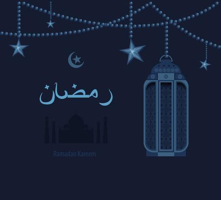 ramazan: Stock vector illustration dark blue arabesque tracery Ramadan, Ramazan, greetings, happy month of Ramadan, dark blue background, blue ethnic pattern on blue Arabic lantern, silhouette of mosque Illustration