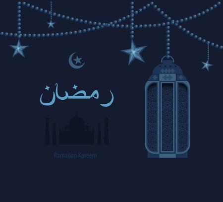 ramazan: Stock vector illustration dark blue arabesque tracery Ramadan, Ramazan, greetings, happy month of Ramadan, background, blue -Arab ethnic pattern on blue Arabic lantern, silhouette of mosque