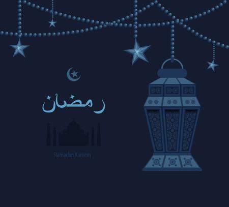 ramazan: Stock vector illustration dark blue arabesque tracery Ramadan, Ramazan, greetings, happy month of Ramadan, dark, blue background, blue -Arab ethnic pattern on blue Arabic lantern, silhouette of mosque Illustration