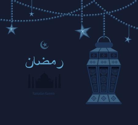 ramazan: Stock vector illustration dark blue arabesque tracery Ramadan, Ramazan, greetings, happy Ramadan, dark blue background, blue Arab ethnic pattern on blue Arabic lantern, silhouette of mosque