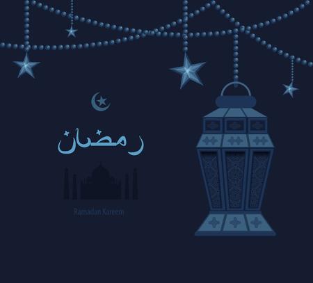 ramazan: Stock vector illustration dark blue arabesque tracery Ramadan, Ramazan, greetings, month of Ramadan, dark blue background, blue -Arab ethnic pattern on blue Arabic lantern, silhouette of mosque Illustration