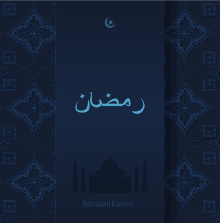 ramazan: Stock vector illustration dark arabesque background Ramadan, Ramazan, month of Ramadan, Ramadan greetings, month of Ramadan, silhouette of mosque, crescent moon and star, Arabic blue pattern Illustration