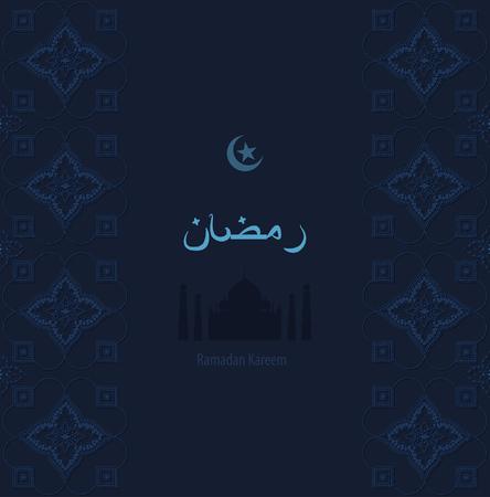 ramazan: Stock vector illustration dark arabesque background Ramadan, Ramazan, month of Ramadan, Ramadan greetings, happy Ramadan, silhouette of mosque, crescent moon and star, Arabic blue pattern Illustration