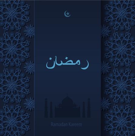 ramazan: Stock vector illustration dark arabesque background Ramadan, Ramazan, month of Ramadan, Ramadan greetings, happy month of Ramadan, silhouette of mosque, crescent moon, star, Arabic blue pattern