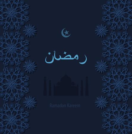 ramazan: Stock vector illustration dark arabesque background Ramadan, Ramazan, month of Ramadan, Ramadan greetings, happy month of Ramadan, silhouette of mosque, crescent moon and star, blue pattern