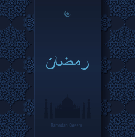 ramazan: Stock vector illustration dark arabesque background Ramadan, Ramazan, month of Ramadan, Ramadan greetings, happy month of Ramadan, silhouette of mosque, crescent moon and star, Arabic pattern