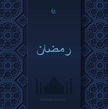 ramazan: Stock vector illustration dark arabesque background Ramadan, Ramazan, month of Ramadan, Ramadan greetings, happy month of Ramadan, silhouette of mosque, crescent moon, star, blue pattern