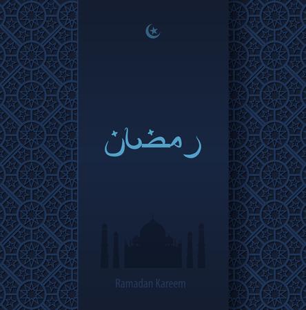 ramazan: Stock vector illustration dark arabesque background Ramadan, Ramazan, month of Ramadan, Ramadan greetings, happy month of Ramadan, silhouette of mosque, crescent moon, star, Arabic pattern Illustration