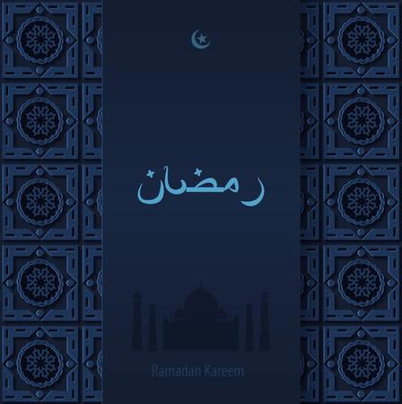 ramazan: Stock vector illustration dark arabesque background Ramadan, Ramazan, month of Ramadan, Ramadan greetings, happy month of Ramadan, silhouette of mosque, crescent moon, Arabic blue pattern