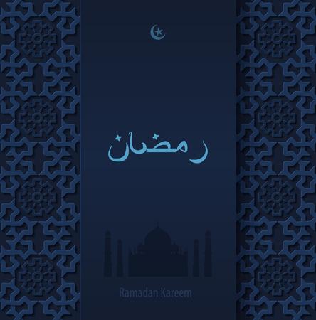 股票:插图黑暗的蔓藤花纹背景斋月,ramazan,斋月,斋月问候,愉快的月赖买丹月,清真寺,新月形星,阿拉伯蓝色样式的剪影