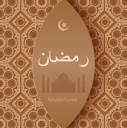 ramazan: Stock vector illustration beige arabesque background Ramadan, Ramazan, month of Ramadan, Ramadan greetings, happy month of Ramadan, silhouette of mosque, crescent moon and star, Arabic pattern