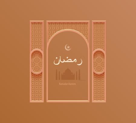 Stock vector illustration beige arabesque background Ramadan, decorative Arabic entrance, portal, greetings, happy month of Ramadan, silhouette of mosque, crescent moon and star, Arabic beige pattern