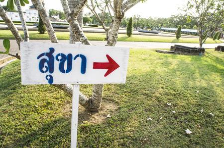 toilet thai writing word point tree park concept photo