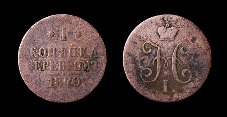 argentum: Antique russian silver coin