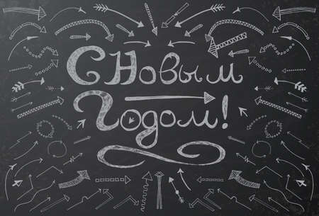 cyrillic: Hand drawn Christmas background on black chalk board. Vector Illustration with cyrillic Merry Christmas text
