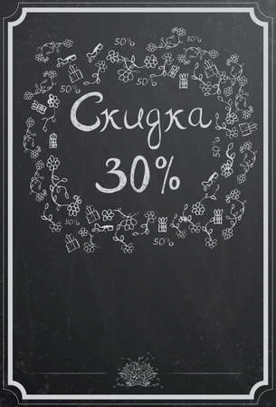 cyrillic: Discount concept with cyrillic text Discount 30% and flower on black chalkboard texture. Vintage vector illustration