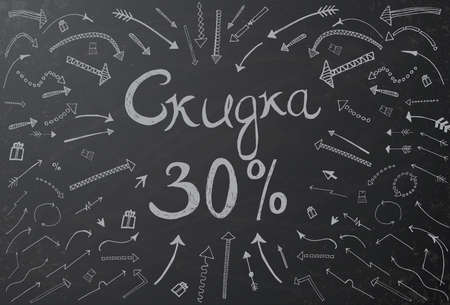 cyrillic: Sale Concept with Cyrillic Text and arrows. Vintage Vector Illustration with Chalkboard Texture