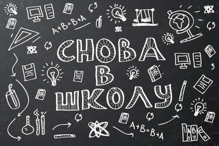 cyrillic: Hand drawn School background on black chalk board. Vector Illustration with cyrillic Back to School text