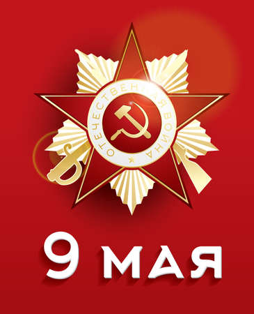 cyrillic: May 9. Greetings Card with Cyrillic Text: 9 May. Vector Illustration. Card for russian holiday victory day with red star. Illustration