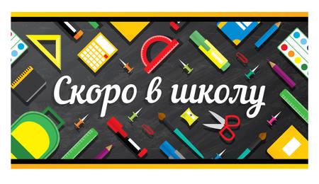 cyrillic: Card with Back to school cyrillic text. School supplies on blackboard background. Vector illustration.