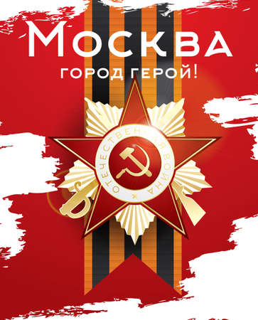 memory card: May 9 Victory Day Greeting Card with Cyrillic Text: Moscow City.