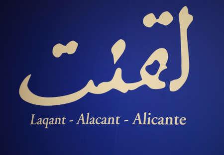 Alicante in arabic language
