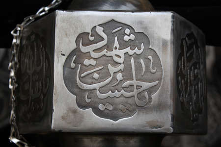 martyrdom: Carved Arabic text on metal, A sign used for mourning over martyrdom of Imam Hussein, in one of Shiite religious ceremonies.
