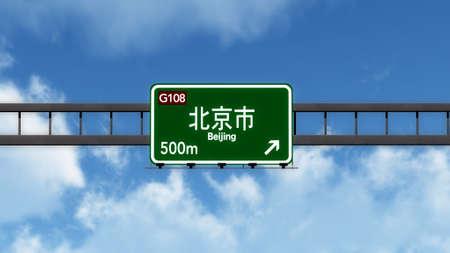 beijing: Beijing China Highway Road Sign