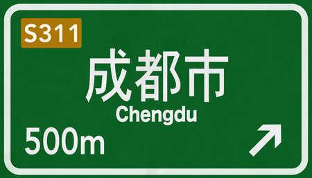 Chengdu China Highway Road Sign