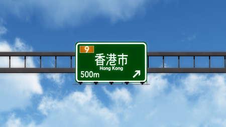 hong kong street: Hong Kong  China Highway Road Sign