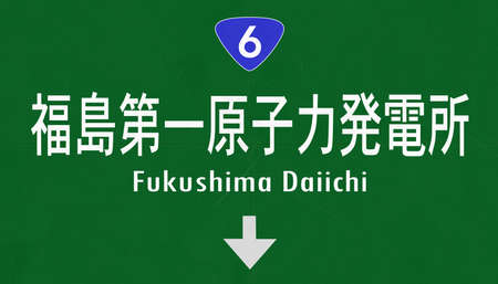 nuclear sign: Fukushima Daiichi Nuclear Power Plant  Japan Highway Road Sign Photo