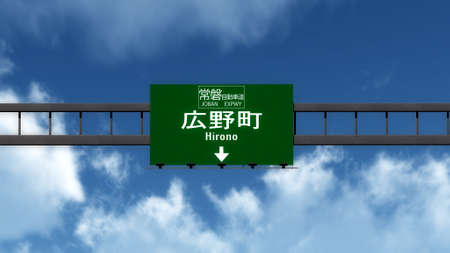 nippon: Hirono  Japan Highway Road Sign Photo Stock Photo