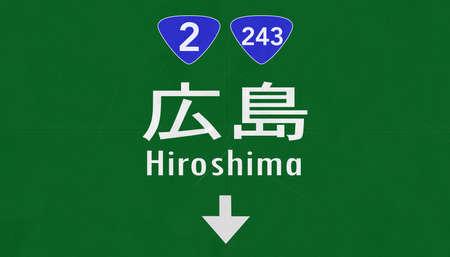 hiroshima: Hiroshima  Japan Highway Road Sign Photo Stock Photo